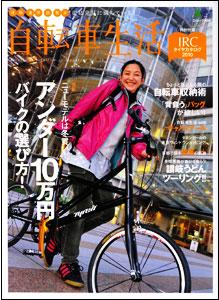 自転車生活 Vol.24