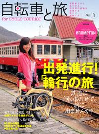 自転車と旅