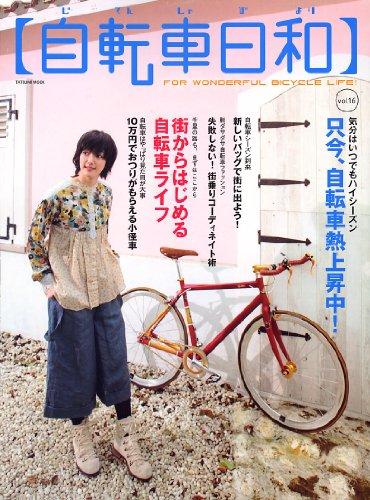 自転車日和 Vol.16