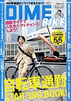 DIME BIKE 自転車通勤STARTING BOOK!