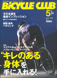 BiCYCLE CLUB 2010年5月号 No.302