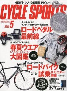 CYCLE SPORTS ( サイクルスポーツ ) 2010年 05月号