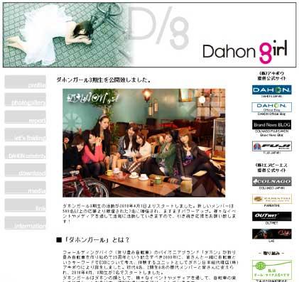 DAHON girl メンバー一新!!