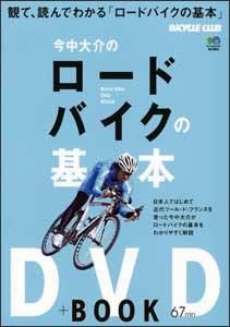 今中大介のロードバイクの基本(DVD+BOOK)