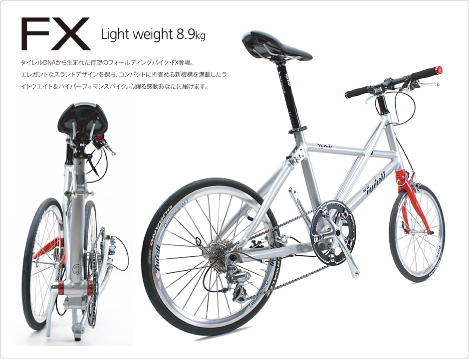 タイレル フォールディングバイク・FX 4月中旬発売