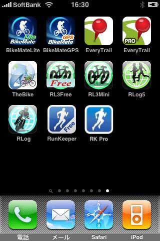 特集:自転車向けiPhoneアプリを活用しよう