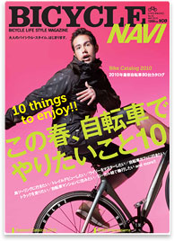 BICYCLE NAVI No.42