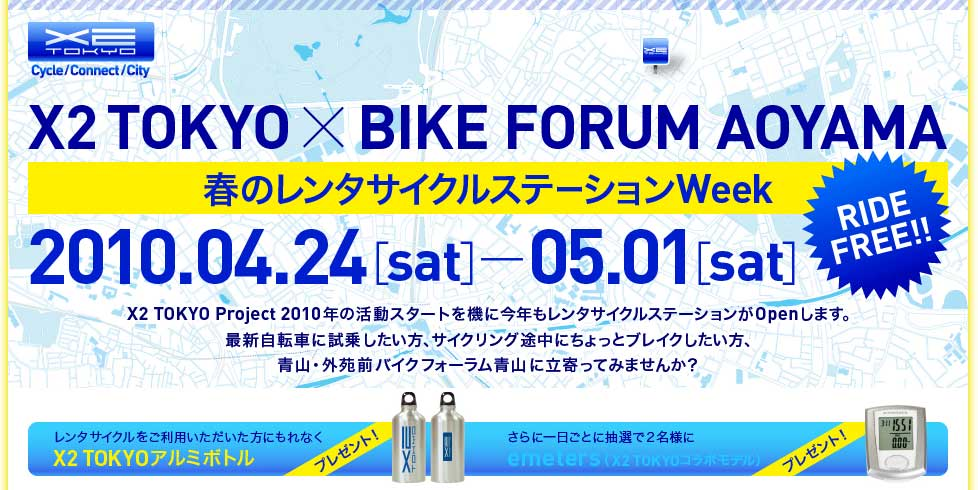 X2 TOKYO 「春のレンタサイクルステーションWeek」開催