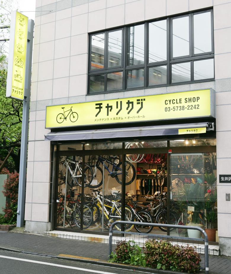 チャリカジ 下北沢店でリアルショップがオープン