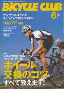 BiCYCLE CLUB 2010年6月号