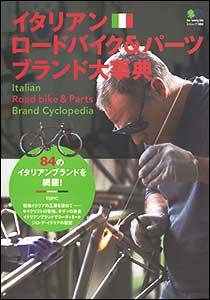 イタリアンロードバイク&パーツブランド大事典