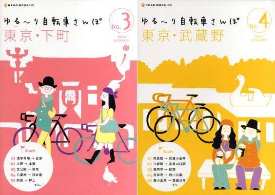 ゆる~り自転車さんぽ No.3 東京・下町/No.4 東京・武http://ecobike.jp/蔵野