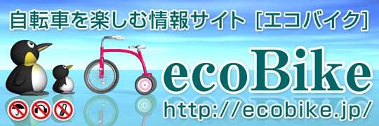 facebookページ300いいね!記念で「ecoBike.jpステッカー」プレゼントします!