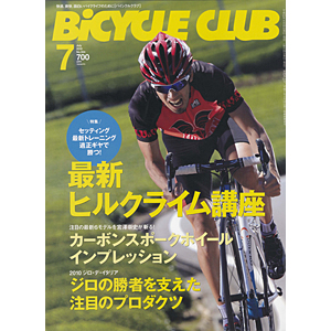BiCYCLE CLUB 2010年7月号 No.304