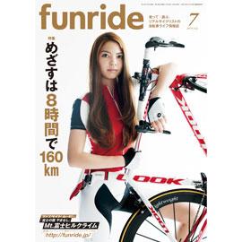 funride  2010年07月号