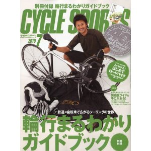 CYCLE SPORTS 2010年07月号