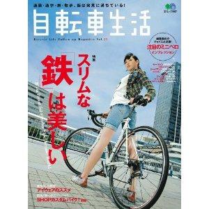 自転車生活 Vol.27