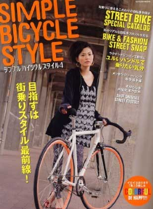 SIMPLE BICYCLE STYLE 4