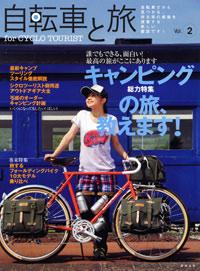 自転車と旅 Vol.2