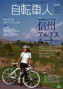 自転車人 20
