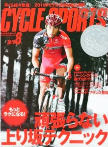 CYCLE SPORTS 2010年 08月号