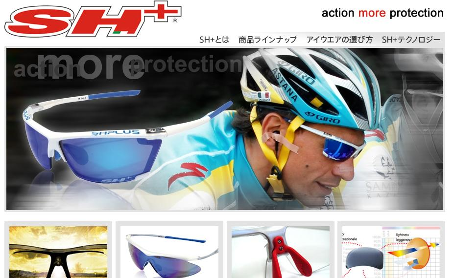 SH+日本オフィシャルウェブサイトオープン