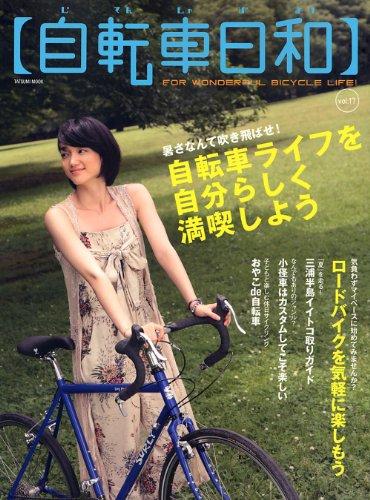 自転車日和 Vol.17