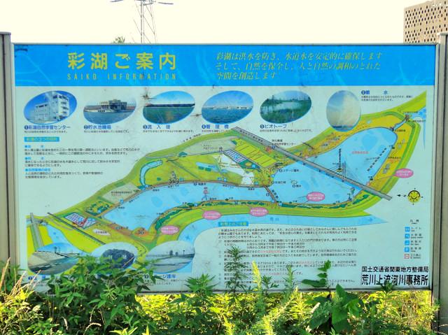 彩湖一周サイクリング