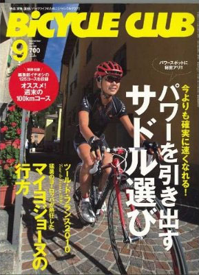 BiCYCLE CLUB 2010年 09月号