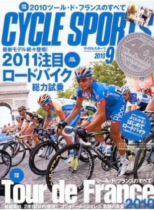 CYCLE SPORTS (サイクルスポーツ) 2010年 09月号