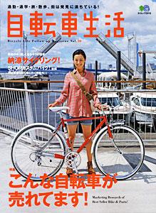 自転車生活 Vol.28