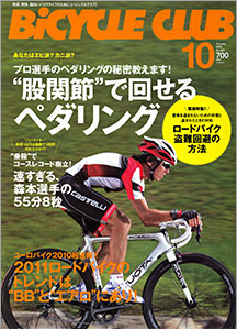BiCYCLE CLUB 2010年10月号 No.307