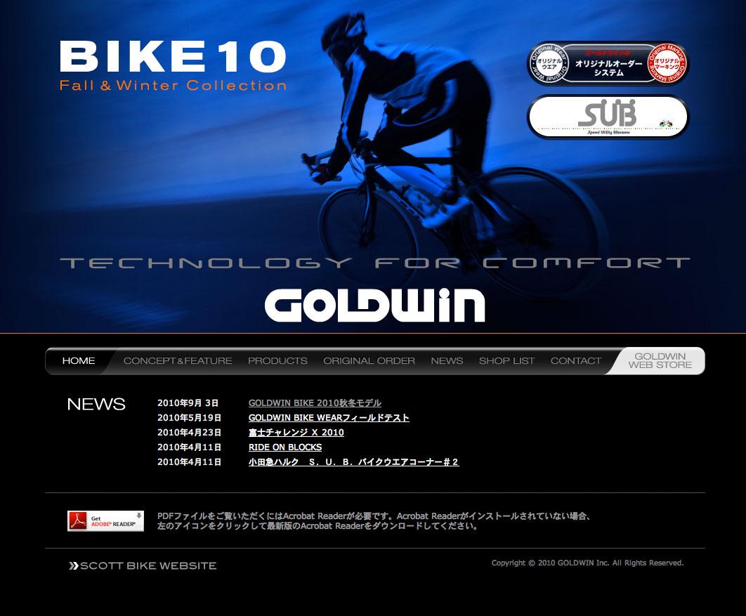 GOLDWIN BIKE 2010秋冬モデル登場