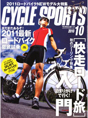 CYCLE SPORTS 2010年10月号