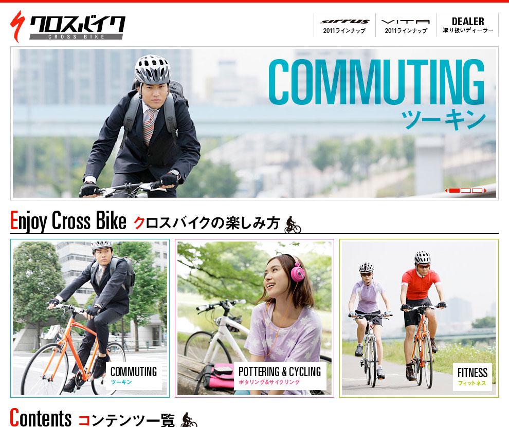 スペシャライズド クロスバイクの専門サイト開設
