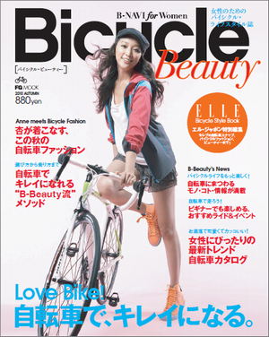 Bicycle Beauty vol.2
