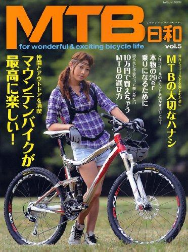 MTB日和 Vol.5