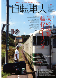 自転車人 2010秋号 No.021