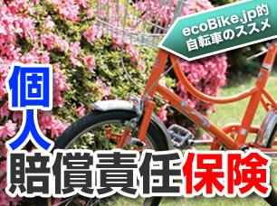 特集:自転車の保険を考える