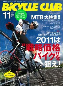 BiCYCLE CLUB 2010年 11月号