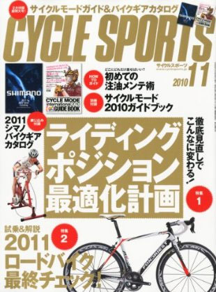 CYCLE SPORTS 2010年 11月号