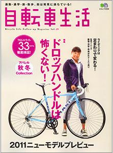 自転車生活 29