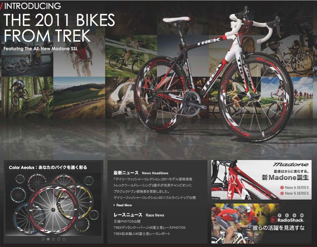 TREK / GARYFISHER COLLECTION 2011 年モデル発表