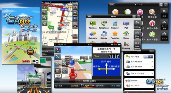 EnGIS iPhone用マルチナビゲーション発売
