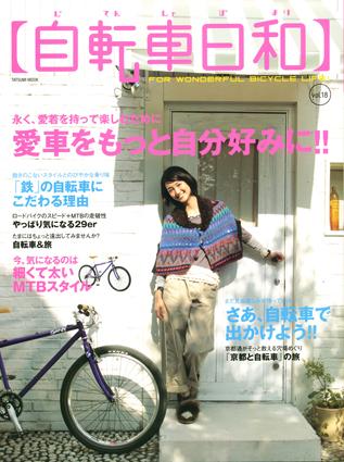 自転車日和 vol.18