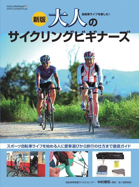 新版 大人のサイクリングビギナーズ