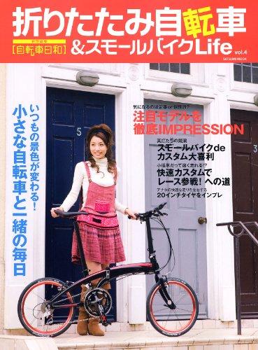 折りたたみ自転車&スモールバイクLife 4