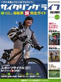 サイクリングライフ vol.3