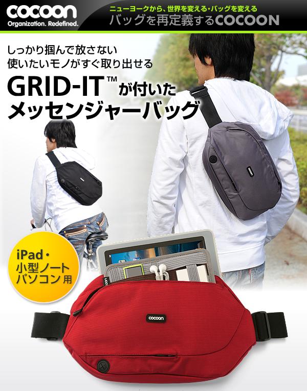 サンワダイレクト iPad対応メッセンジャーバッグ発売