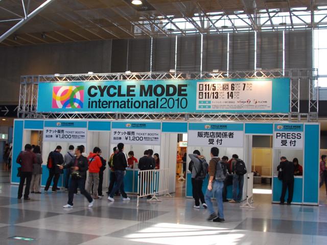 イベントレポート:写真で見るサイクルモード2010(1)